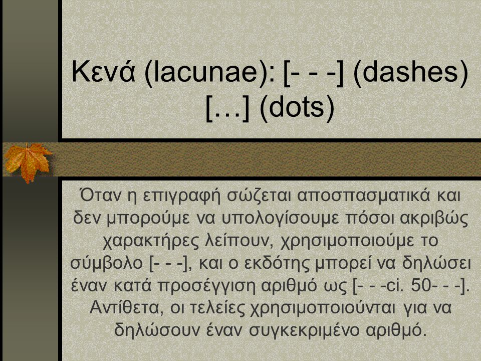 Κενά (lacunae): [- - -] (dashes) […] (dots)